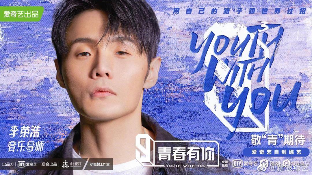 官宣了!《青春有你3》音乐导师是李荣浩:我又回来了!