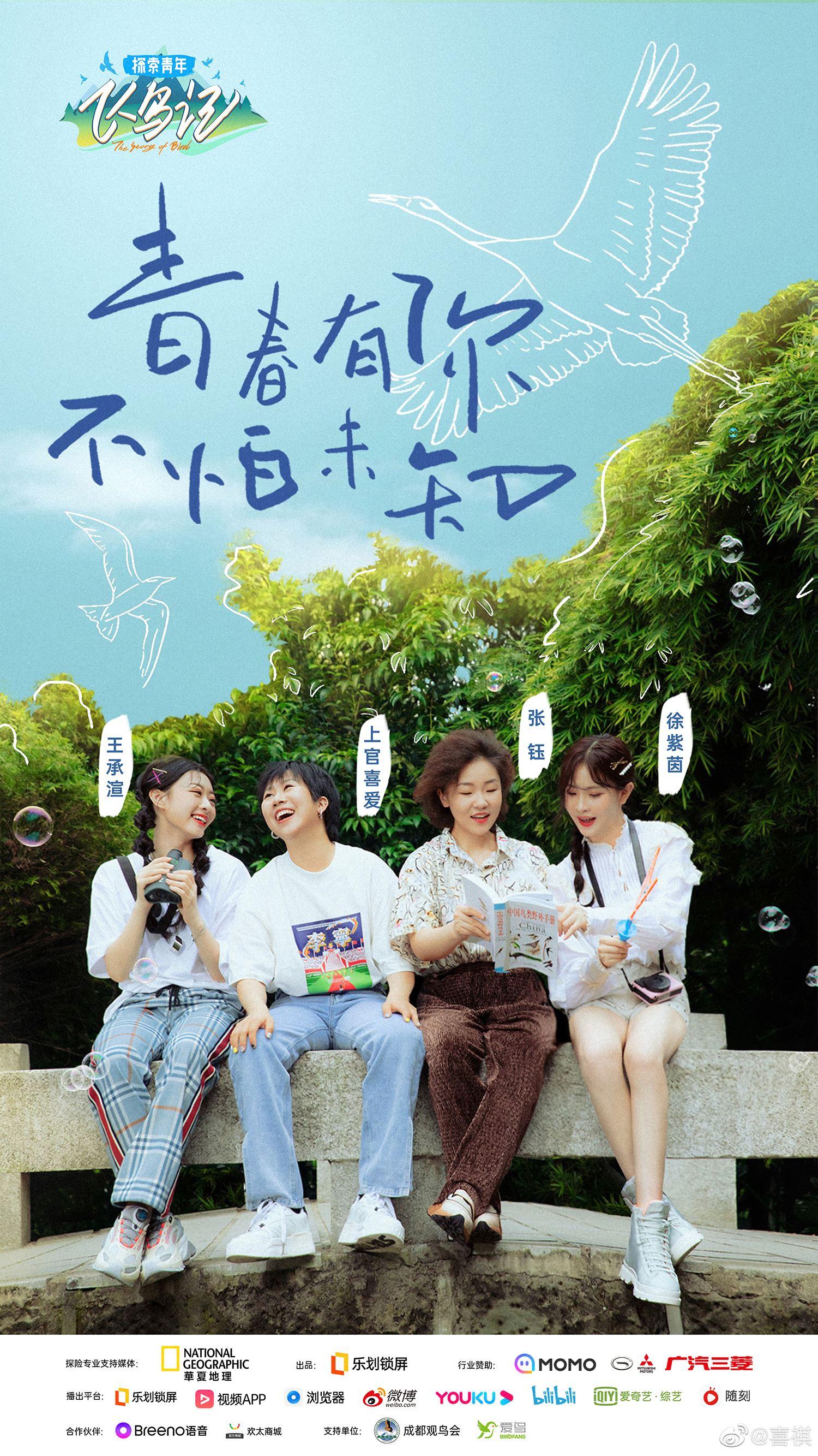 王承渲、上官喜爱、徐紫茵、张钰全新综艺《探索青年飞鸟记》上线!组合名为birdgirls!