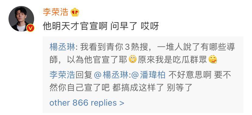 《青你3》官宣lisa舞蹈导师!杨丞琳提早爆潘玮柏加盟!