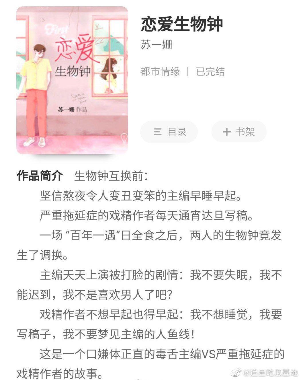 王承渲当女主角!与彭楚粤出演《恋爱生物钟》偶像剧