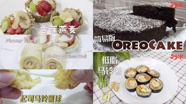 【syok小煮厨】想自己学做美食甜品?这里有独家影片教你怎么做!超简单教学!