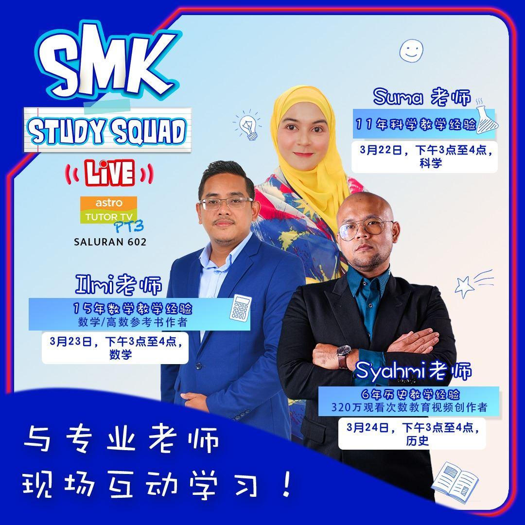 收视率最高的学术课程现已有直播,《smk study squad》以新面貌登场!