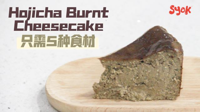 【SYOK小煮厨】只需要5种食材就能弄Hojicha Burnt Cheesecake!