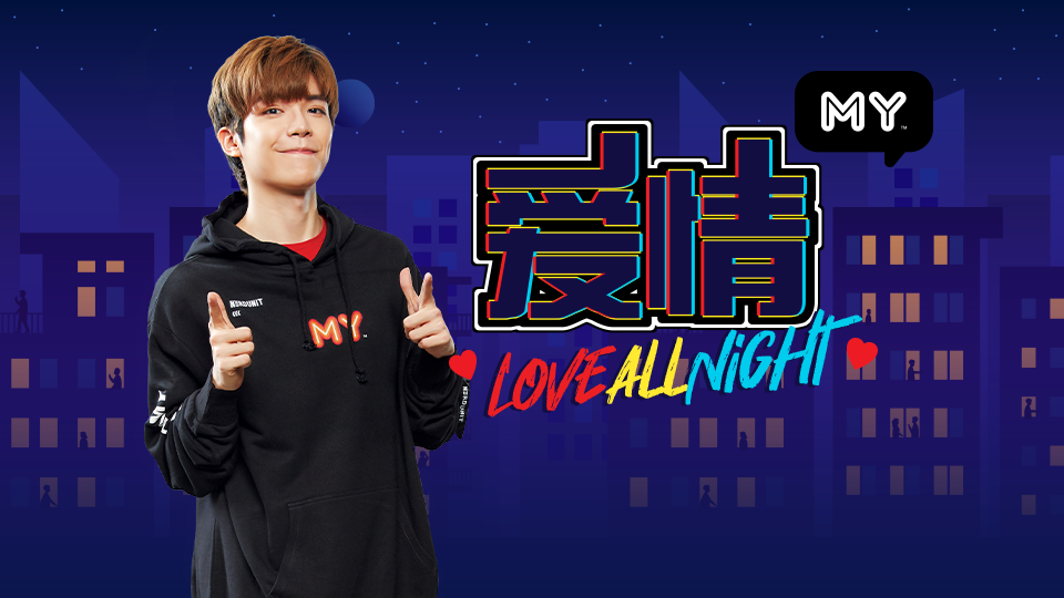 MY 爱情 Love All Night