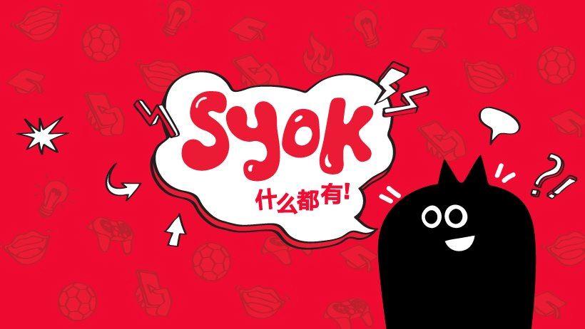 全新的手机应用程序,你下载了吗?『 syok,什么都有!』