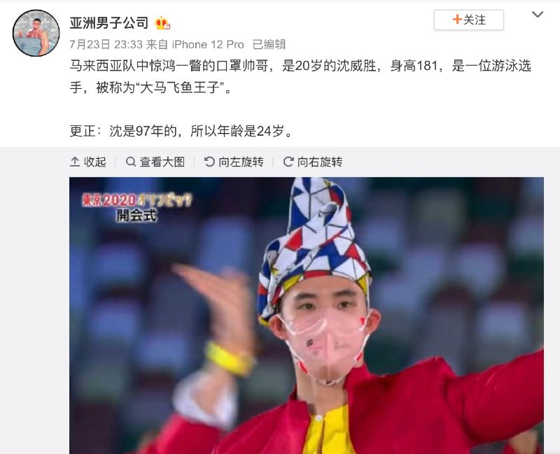 m'sian swimmer welson sim goes viral in china, dubbed as the sunshine boy because of his bright sm